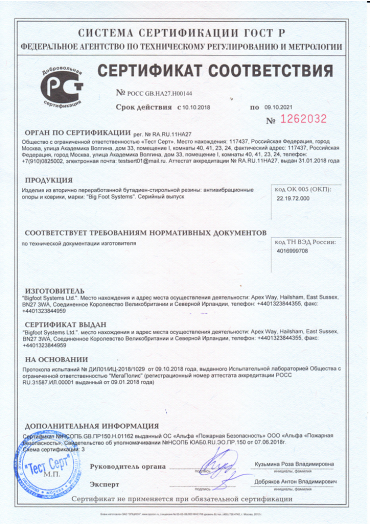certificate-of-conformity-rubber