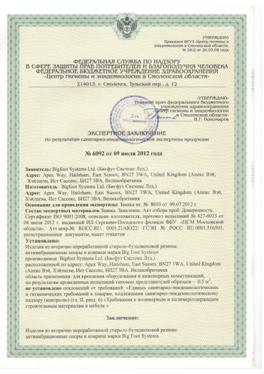 hygiene-certificate-rubber-1